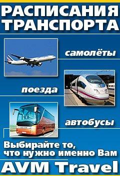 Расписания транспорта