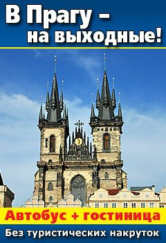 Поездка в Прагу на выходные