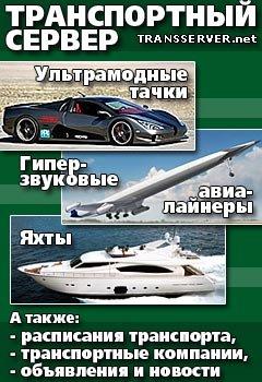 Транспортные новости